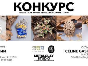 Всероссийский конкурс по металлической глине!. Ярмарка Мастеров - ручная работа, handmade.