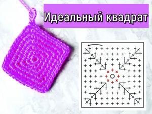 Как связать идеальный квадрат крючком. Ярмарка Мастеров - ручная работа, handmade.
