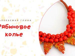 Осеннее украшение из полимерной глины. Делаем листву и ягоды своими руками. Ярмарка Мастеров - ручная работа, handmade.