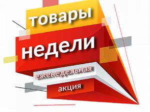 Товар недели до 20.12.2019!!!. Ярмарка Мастеров - ручная работа, handmade.