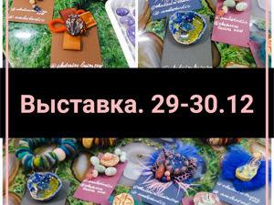 Выставка в Сокольниках. Ярмарка Мастеров - ручная работа, handmade.