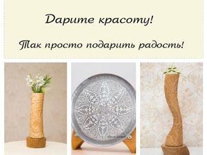Дарите красоту! Так просто подарить радость!. Ярмарка Мастеров - ручная работа, handmade.