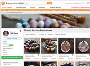 Разбор вашего магазина от Редакции Ярмарки Мастеров: Катерина Савостьянова. Ярмарка Мастеров - ручная работа, handmade.