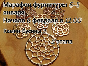 Завершен. Марафон фурнитуры 6-8 февраля. Ярмарка Мастеров - ручная работа, handmade.