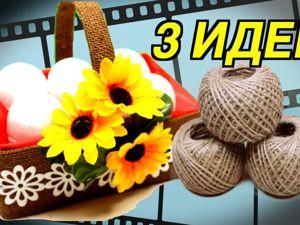 3 идеи как сделать пасхальную корзинку. Ярмарка Мастеров - ручная работа, handmade.