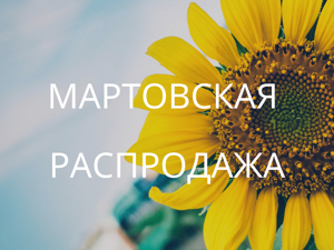 Мартовская распродажа!. Ярмарка Мастеров - ручная работа, handmade.