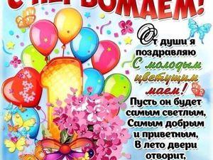 Ура!!!!!  1 Мая!!!!! С праздником дорогие мои!!!!. Ярмарка Мастеров - ручная работа, handmade.