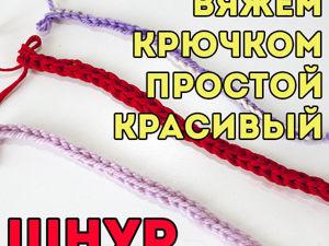 Как связать крючком самый простой шнур (завязку). Ярмарка Мастеров - ручная работа, handmade.