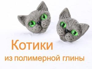 Видеоурок: лепим серьги «Котики» из полимерной глины. Ярмарка Мастеров - ручная работа, handmade.