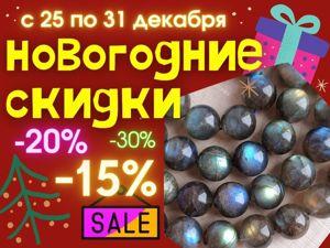 Новогодние скидки!!!. Ярмарка Мастеров - ручная работа, handmade.