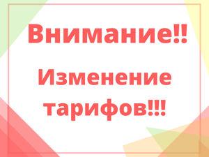 Изменение тарифов  «Почта России». Ярмарка Мастеров - ручная работа, handmade.