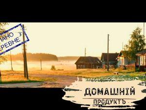 Видео-трейлер  «Деревня ВверхТормашкино». Ярмарка Мастеров - ручная работа, handmade.