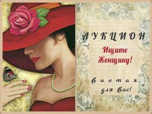 Аукцион  «Ищите женщину!». Ярмарка Мастеров - ручная работа, handmade.