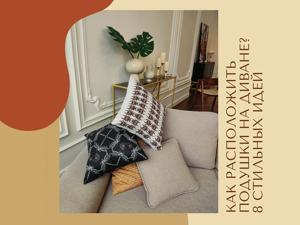 8 стильных идей для расположения подушек. Ярмарка Мастеров - ручная работа, handmade.