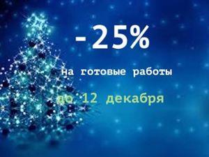-25% до 12 декабря 19 на готовые работы. Ярмарка Мастеров - ручная работа, handmade.