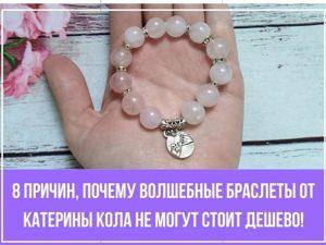Почему Волшебные браслеты от Катерины Кола не могут стоить дешево?. Ярмарка Мастеров - ручная работа, handmade.