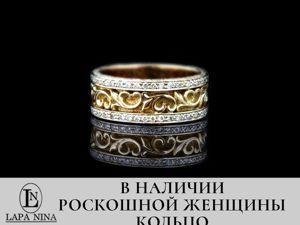 В наличии Роскошной женщины кольцо. Ярмарка Мастеров - ручная работа, handmade.