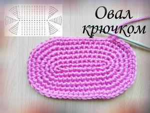 Овал крючком / Для корзины, коврика, сумки. Ярмарка Мастеров - ручная работа, handmade.
