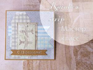 Мастерим открытку на 23 февраля. Вариант 3. Ярмарка Мастеров - ручная работа, handmade.