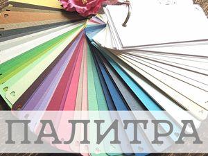 Варианты дизайнерского картона для заказа цветов, вырубки и основ для открыток и приглашений. Ярмарка Мастеров - ручная работа, handmade.