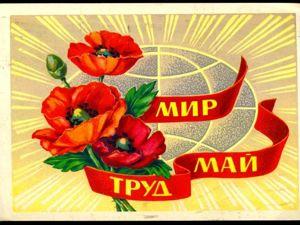 С праздником Весны и труда!. Ярмарка Мастеров - ручная работа, handmade.