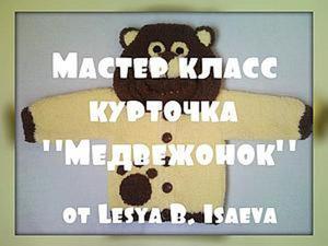 """Вяжем курточку """"Медвежонок"""". Ярмарка Мастеров - ручная работа, handmade."""
