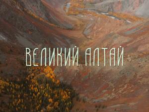Нас вдохновляет Великий Алтай!. Ярмарка Мастеров - ручная работа, handmade.