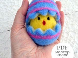Мастер Класс  «Пасхальное яйцо с цыпленком- Я Родился». Ярмарка Мастеров - ручная работа, handmade.