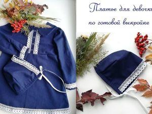 Шьем платье и чепчик для девочки своими руками. Ярмарка Мастеров - ручная работа, handmade.