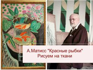 Анри Матисс, «Красные рыбки». Копия на ткани. Ярмарка Мастеров - ручная работа, handmade.