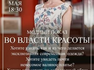 Модный показ в Обнинске. Ярмарка Мастеров - ручная работа, handmade.