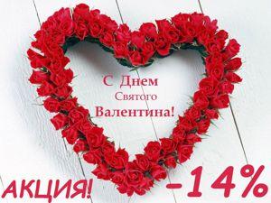 Акция на День Св. Валентина!!. Ярмарка Мастеров - ручная работа, handmade.