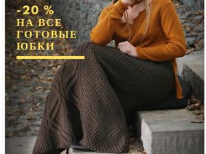 29-31 декабря скидка 20% на все готовые юбки!. Ярмарка Мастеров - ручная работа, handmade.
