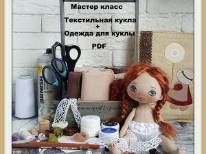 Новый мастер класс Текстильная кукла. Ярмарка Мастеров - ручная работа, handmade.