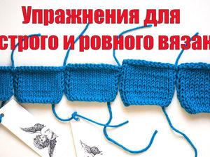 Видеоурок для развития навыка быстрого и ровного вязания. Ярмарка Мастеров - ручная работа, handmade.
