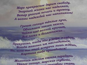 Стих о картинах с морским пейзажем. Ярмарка Мастеров - ручная работа, handmade.