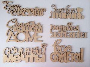Слова из дерева к любому празднику. Ярмарка Мастеров - ручная работа, handmade.