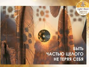 Быть Частью Целого Не Теряя Себя. Ярмарка Мастеров - ручная работа, handmade.