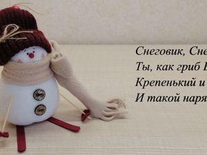 Снеговичок-Боровичок своими руками. Ярмарка Мастеров - ручная работа, handmade.