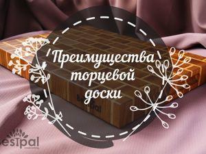 Преимущества торцевой доски. Ярмарка Мастеров - ручная работа, handmade.