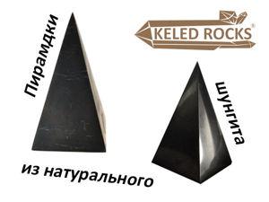 Цены шунгитовых пирамид Голода. Ярмарка Мастеров - ручная работа, handmade.