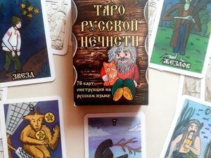 Гадание на Таро Русской Нечисти. Ярмарка Мастеров - ручная работа, handmade.