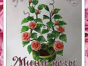 Создаем куст роз из бисера. Ярмарка Мастеров - ручная работа, handmade.