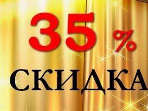 В магазине продолжается АКЦИЯ. На ВСЕ изделия скидка 35%. Не пропустите!!!!. Ярмарка Мастеров - ручная работа, handmade.