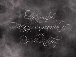 Конкурс! Каллиграфия на Новый Год!. Ярмарка Мастеров - ручная работа, handmade.