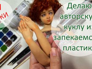 Делаем куклу из запекаемого пластика. Часть 4. Руки. Ярмарка Мастеров - ручная работа, handmade.