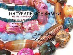 ЗАВЕРШЕН!«Натуральные камни» , марафон бусин для украшений по 12 мая 10-00. Ярмарка Мастеров - ручная работа, handmade.