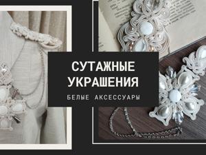 Сутажные украшения. Любите ли вы белые аксессуары. Ярмарка Мастеров - ручная работа, handmade.