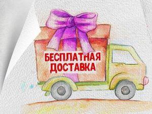 Супер новость. Бесплатная доставка по всей России до 25 мая. Ярмарка Мастеров - ручная работа, handmade.