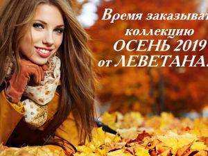 Встречаем осень ярко и женственно!!. Ярмарка Мастеров - ручная работа, handmade.